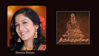 Thirukkuralisai (Kural 65) sung by Shweta Mohan   Thirukkural Songs   Thirukkural Musical app