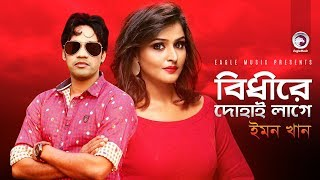 Emon Khan | Bidhire Tor Dohai | Bangla New Song | Music Video | 2018