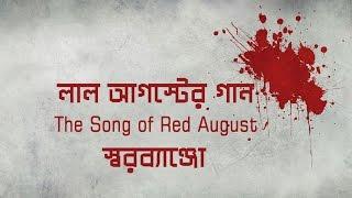 লাল আগস্টের গান - The Song of Red August (স্বরব্যাঞ্জো - Swarobanjo) | Bangla Rap |