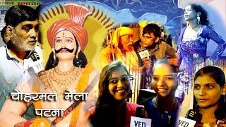 रेश्मा-चौहरमल की अमर प्रेम-कहानी, चौहरमल मेला,  पटना