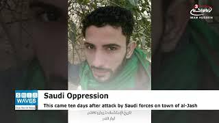 Saudi forces kill Saudi Shia citizen in Qatif