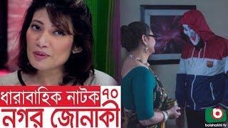 Bangla funny Natok | Nagar Jonaki | EP - 70 | Raisul Islam Asad, Intekhab Dinar, Jenny