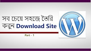 How to create a download website and earn money bangla tutorial part 1 || Omar TecH