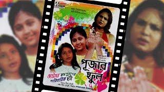 Pujar Phul (পুজোর ফুল) Bengali Film Full
