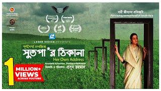 Sutopar Thikana | Aparna Ghosh , Shahadat Hossain | Full HD Movie