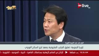 ترحيب دولي بإعلان كوريا الشمالية التوقف عن إجراء التجارب النووية