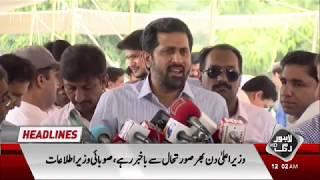 News Headlines | 12:00 AM | 22  Sep 2018 | Lahore Rang