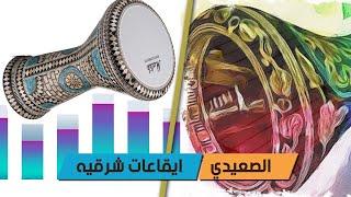 الصعيدي و اشهر ايقاع طبلة عزف موسيقي ايقاعات مصري رقص على الطبلة شرقي