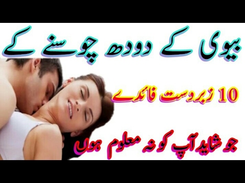 Xxx Mp4 Biwi Ky Pistan Doodh Choosny Ky 10 Faidy بیوی کے دودھ چوسنے کے دس فوائد 3gp Sex