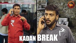 Kadan Break | Borrowing Money From Friends | Madras Meter