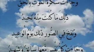 قراءة مؤثرة لسورة ق بصوت  الشيخ احمد العجمي حفظه الله