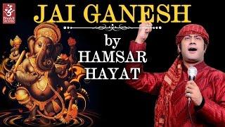 Jai Ganesh   Hamsar Hayat   Latest Devotional Song 2016   Bhakti Sansaar