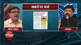 agenda today RAJASTHAN PATRIKA TV NEWS