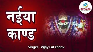 Latest Birha Video | Naiya Kand | Vijay Lal Yadav | Bhojpuri Devotional Song #Sky