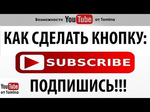 Как создать подписку на канал YouTube. Кнопка подписки. Как сделать кнопку подписки на ютуб канал! - videooin.com - Watch High Q