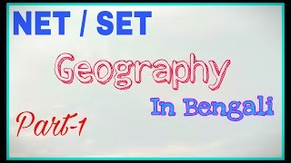 NET / SET Geography  l  Part-1 (Geographers and their contributions) l  Bangla