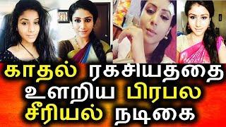 விஜய் டிவி ராஜா ராணி சீரியல் நடிகையின் ரகசிய காதல்|Vijay Tv Serial|Raja Rani|Vijay Tv |Tamil Serial