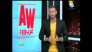 #عرب_وود : حلقة السبت 18-8-2018