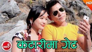 New Nepali Lok Geet | Katarima Gate - Buddha Khatri & Sumnima Chamling Rai | Ft.Prem Ale/Priti Lama