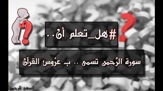 معلومات قرآنية   #هل_تعلم أنَّ ..