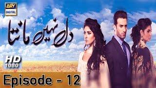 Dil Nahi Manta Ep 12 - ARY Digital Drama