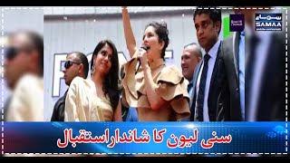 Sunny Leone Ka Shandar Istaqbal   SAMAA TV  