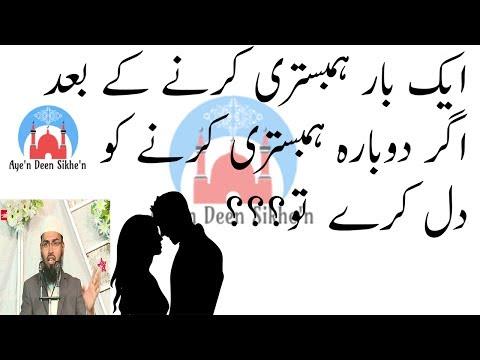 Humbistri | Sex | Jima | Ik Baar Krny Ky Bad Agr Dubara Dil Kry To Kia Krna Chahiye? Youtube