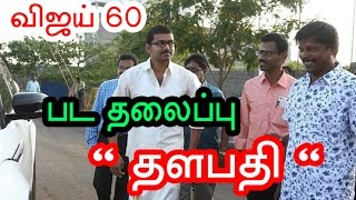 Vijay 60 Movie Title Name