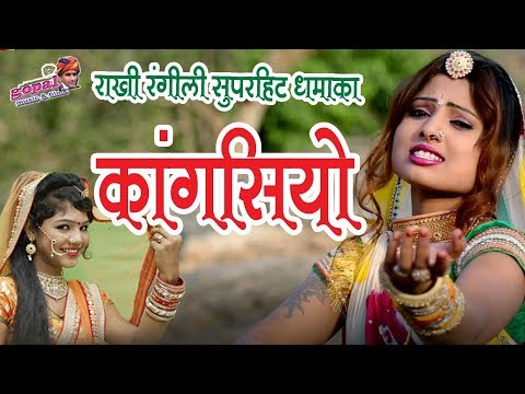 Xxx Mp4 राखी रंगीली Exclusive Song 2018 Kangasiyo कांगसियो Latest Asha Prajapat DJ Rajasthani Song 3gp Sex