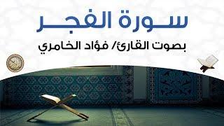 سورة الفجر بصوت القارئ فؤاد الخامري