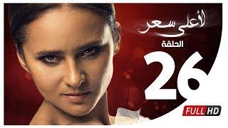 مسلسل لأعلى سعر HD - الحلقة السادسة والعشرون | Le Aa