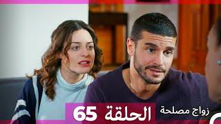 Zawaj Maslaha - الحلقة 65 زواج مصلحة