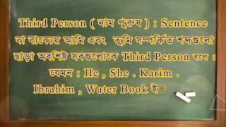 Learn English Grammar In Bengali | Person কাকে বলে ?