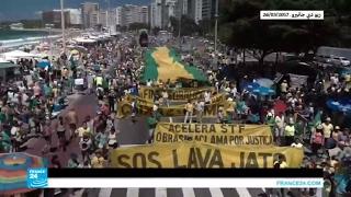 مظاهرات في البرازيل ضد الفساد المستشري في البلاد