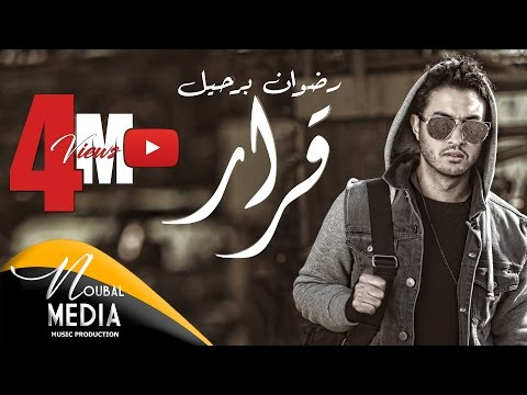 RedOne BERHIL Karar EXCLUSIVE Music Video 4K 2017 رضوان برحيل ـ قرار حصرياً