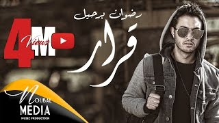 RedOne BERHIL - Karar ( EXCLUSIVE Music Video 4K ) 2017 | (رضوان برحيل ـ قرار (حصرياً