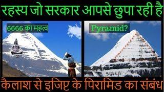 Kailash Parvat Mystery || कैलाश पर्वत के अनसुलझे रहस्य