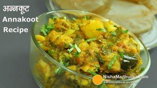 Annkoot | अन्नकूट सब्जी | Special Mixed Vegetable Annakoot । Gad Ki Sabzi