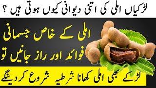 Imli Ke Faede | Tamarind K Faede | Benefits of Tamarind | Tamarind Juice Benefits | TUT