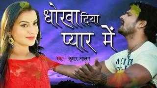 इस साल का सबसे हिट गाना - धोखा दिया प्यार में - Dhokha Diya Pyar Me - Kumar Alam - Hit Hindi Songs
