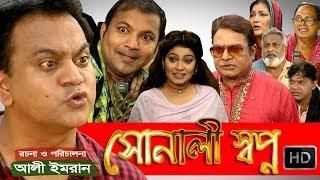 "Eid Special Comedy Natok  ""সোনলী স্বপ্ন"" ।। Mir Sabbir ।। সিদ্দিকুর রহমান নাটক।। Comedy drama"