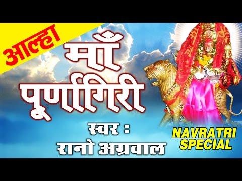 Xxx Mp4 Aalha Ma Purnagiri Ki Rano Aggarwal Super Hit Bhajan Navratra Special Ambey Bhakti 3gp Sex