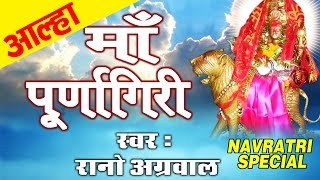 Aalha Ma Purnagiri ki || Rano Aggarwal || Super Hit Bhajan || Navratra Special # Ambey Bhakti