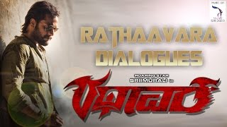 Rathaavara Dialogues | Hello Tune, Caller Tune and More | New Kannada Movie 2015