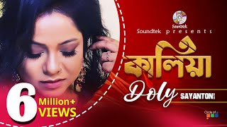 images Doly Sayantoni Kaliya Full Audio Album Soundtek