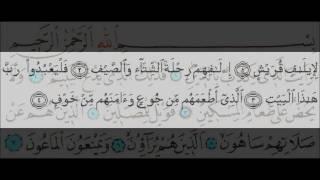 Mishary Rashid Al Afasy Last 10 Surahs