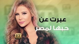 ET بالعربي  - كارول سماحة و ناصيف زيتون احتفلوا بيوم  الحب  في مصر و الامارات