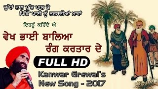 NEW SONG - 2017 || by KANWAR GREWAL || VEKH BHAI BALEA RANG KARTAR DE || Full HD ||