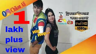 টুকরো টুকরো করে কাটো/chikon ali new music video/tukro tukro/আজব গানের কথা?