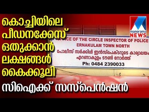 Ernakulam North CI gets suspension for taking bribe in rape case    | Manorama News